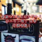 新居浜で新鮮なホルモンを!「ホルモン横丁 肉壱」店舗情報!