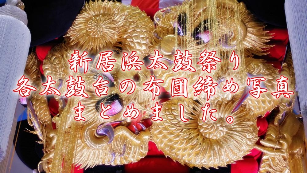 豪華絢爛!新居浜太鼓祭り 太鼓台の布団締め一覧!