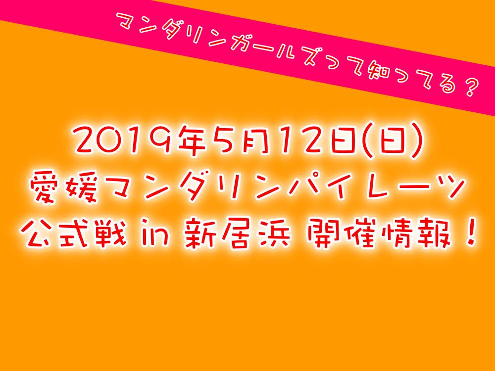 2019年5月愛媛マンダリンパイレーツ公式戦 in 新居浜情報!