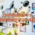 あかがねCuカフェリニューアル1周年記念イベント紹介!