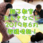 産後ダンス&手形アート おおきなにじ 2019年6月開講情報!