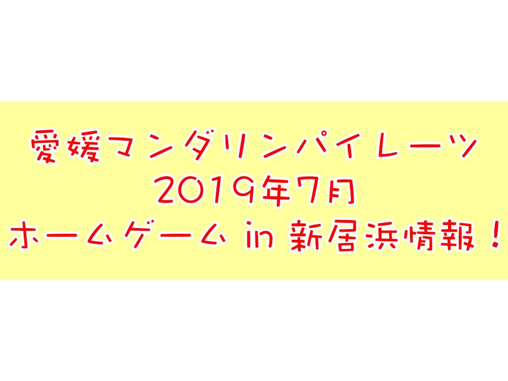 2019年7月愛媛マンダリンパイレーツ公式戦 in 新居浜情報!