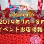 紙バンドアクセサリー制作 atsureirin 7月・8月イベント出演情報