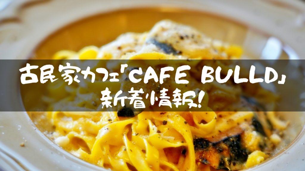 古民家カフェ「CAFE BULLD」新着情報!
