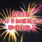 【2019 新居浜 花火大会】第62回にいはま納涼花火大会開催情報