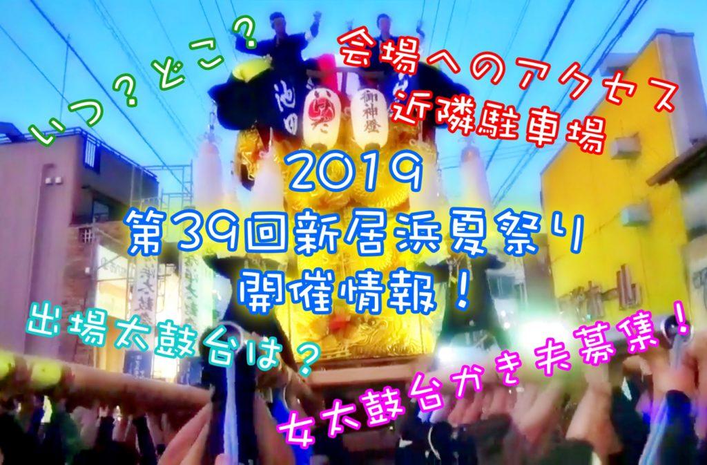 新居浜夏祭り2019情報!出演太鼓台はどこ?女太鼓台参加方法は?