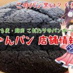 無添加生地で体に優しい 愛媛県新居浜市 山ちゃんパン店舗情報!