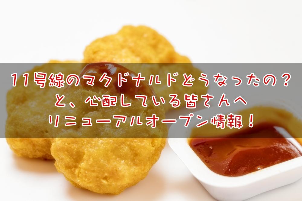 マクドナルド11号新居浜店 リニューアル情報!閉店じゃないよ!