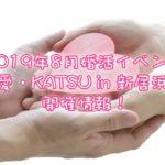 愛媛で婚活!えひめ出会いプロジェクト 愛・KATSU 新居浜情報!