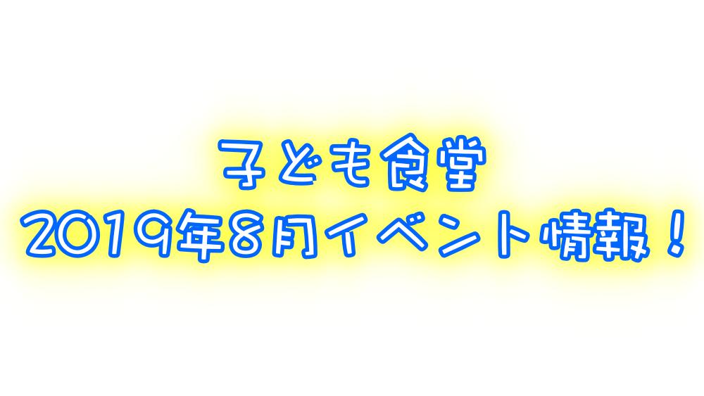 新居浜子ども食堂 2019年8月イベント情報!
