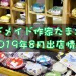 ハンドメイド作家「たまかろん」2019年8月イベント出店情報!