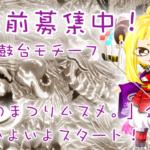 白浜太鼓台モチーフキャラクター完成!素敵なお名前募集中!