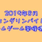 2019年8月愛媛マンダリンパイレーツ公式戦 in 新居浜情報!