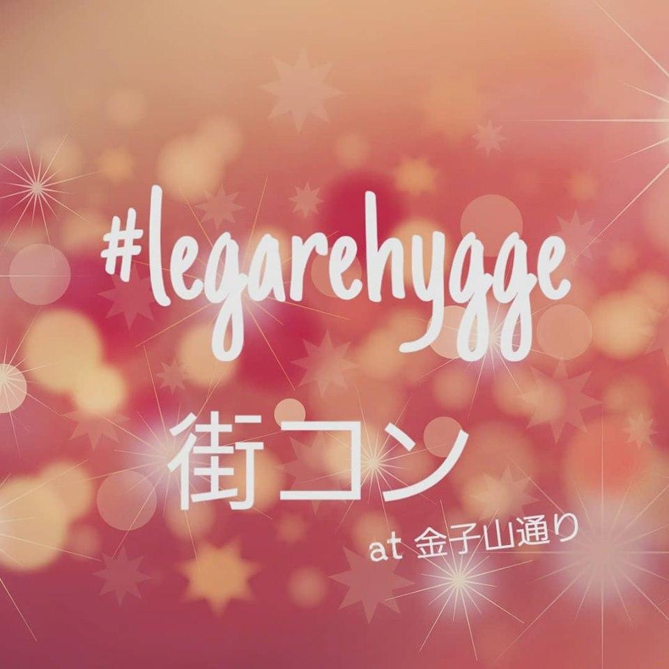 新居浜街コン!#legarehygge 〜街コン at 金子山通り〜開催情報