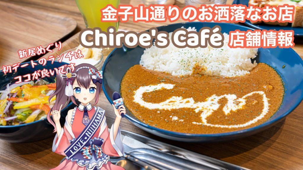 2019年7月オープン Chiroe's Café(チロエズカフェ)店舗情報!