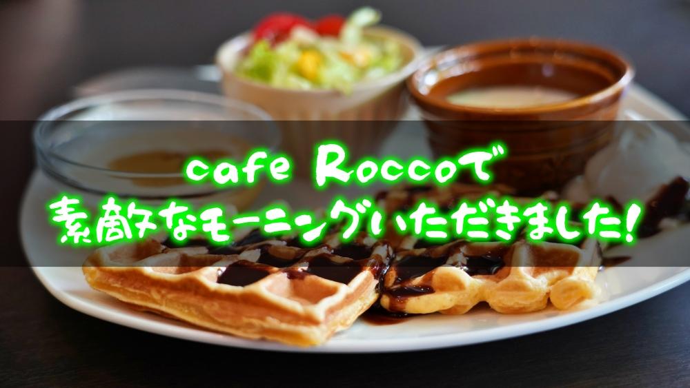 愛媛県新居浜市外山町「cafe Rocco」でモーニングいただきました