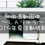 2019年夏 地域活動団体〜しんりゅう〜活動紹介!