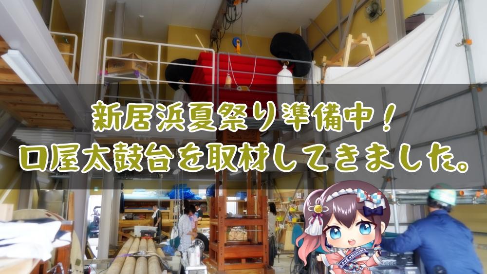 新居浜夏祭り出場準備中の「口屋太鼓台」を取材してきました!
