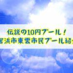 全国最安!新居浜市東雲市民プール施設情報!【伝説の10円プール】