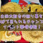白浜太鼓台の飾り幕を間近で!「飾り幕の物語」開催情報!