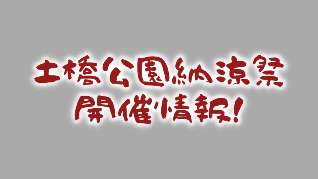 子供太鼓台も出るよ!土橋公園納涼祭開催情報!