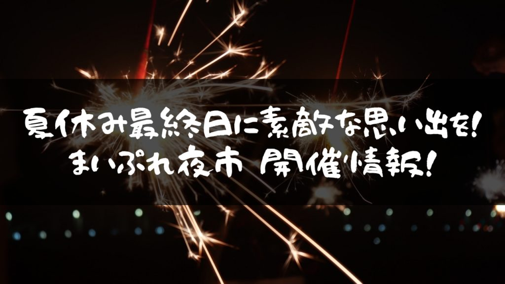 まいぷれ夜市 ~浴衣deマルシェ~ in Re+S開催情報!