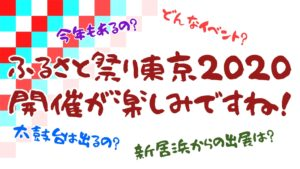 ふるさと祭り東京2020!どんなイベント?今年も太鼓台は出るの?