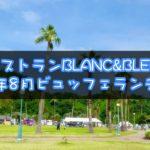 ブラン&ブルー(BLANC&BLEU)2019年8月ビュッフェランチ情報