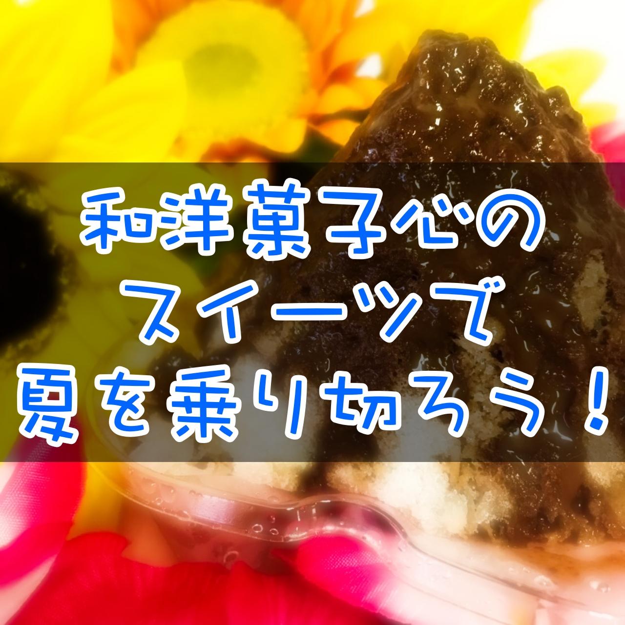 お盆もやってる!和洋菓子心 2019年8月営業予定&商品情報!