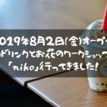 niko flower cafe standオープン!タピオカいただきました!