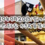 本町太鼓台かき夫登録方法について かき夫募集情報紹介!