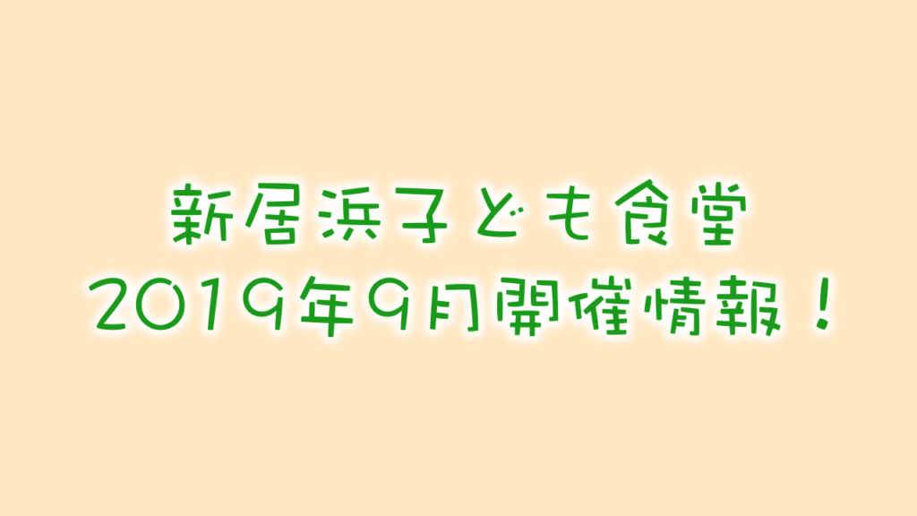 新居浜子ども食堂 2019年9月イベント情報!