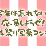 今年は忘れない!令和元年太鼓祭り写真コンテスト開催情報!