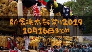 【2019】令和元年新居浜太鼓祭り 10月16日まとめ