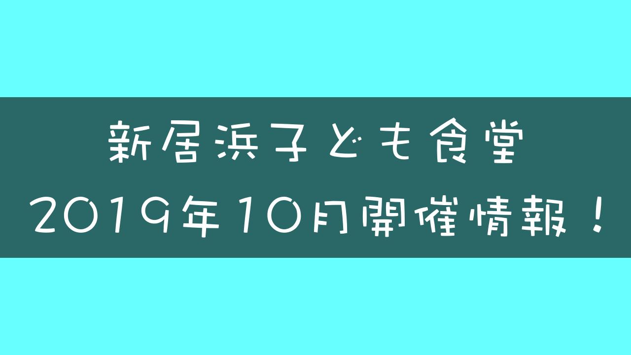 新居浜子ども食堂 2019年10月イベント情報!