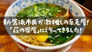 困ったらココ!萩の茶屋でこだわりのお蕎麦いただきました!