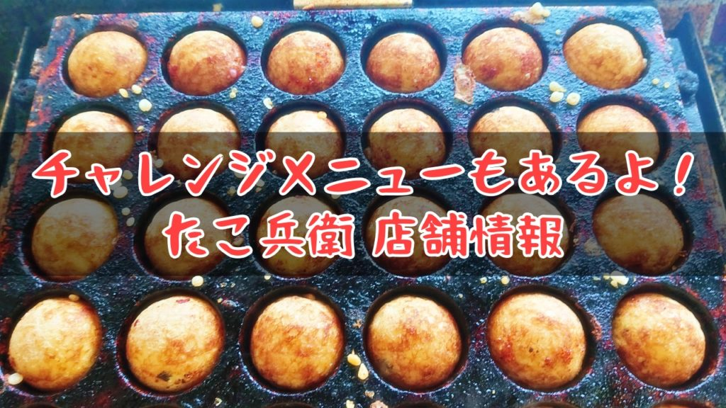 チャレンジメニュー有り! 愛媛県新居浜市一宮 たこ兵衛を紹介!