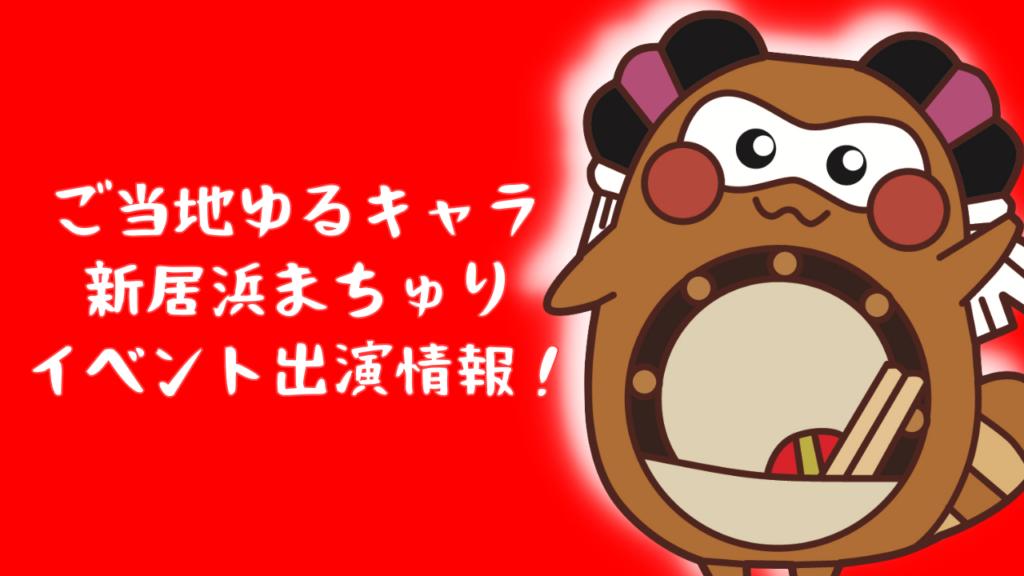 愛媛県新居浜市のご当地ゆるキャラ「新居浜まちゅり」出演情報!