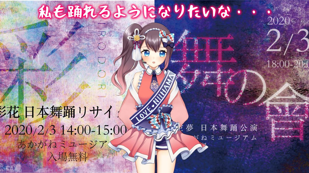 あかがねミュージアムで開催!「彩」、「舞の會」公演情報!