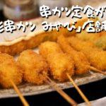串カツナイン!旬彩串カツみやびで串カツランチいただきました。