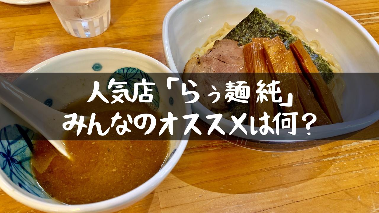 【ラーメン つけ麺 海老油そば】絶品ぞろい!らぅ麺 純店舗情報
