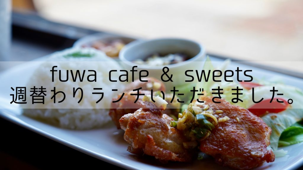 fuwa cafe&sweetsでランチいただきました!