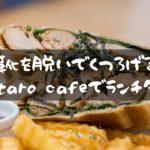 Kintaro cafeでお洒落な我が家気分!カフェランチしてきました!