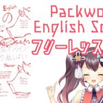 紙芝居で英語を学ぼう! Packwood English School フリーレッスン情報