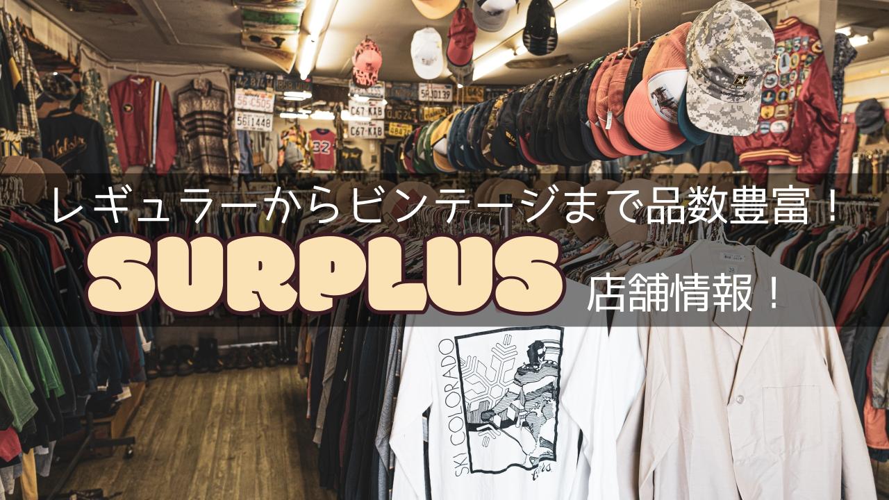 レギュラーからビンテージまで!SURPLUS(サープラス)店舗情報