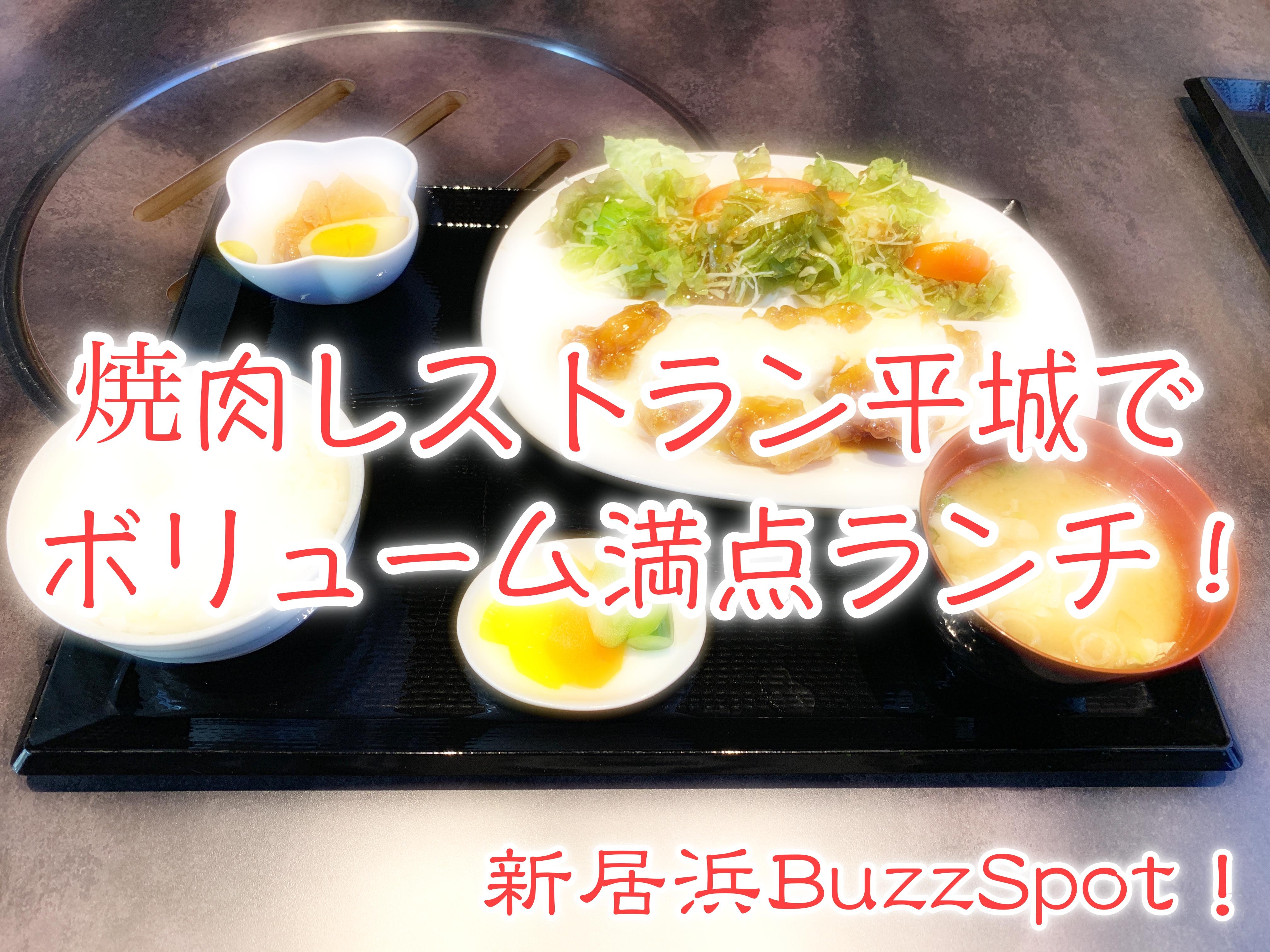 【新居浜ランチ巡り】焼き肉レストラン平城のランチ食べてきた