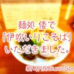 【新居浜ランチ巡り】絶品!麺処 倭で「伊吹いりこそば」を食す
