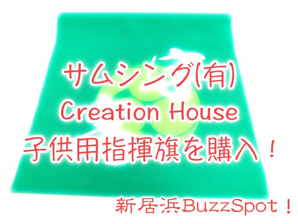 サムシング(有)Creation Houseの子供用指揮旗を購入!