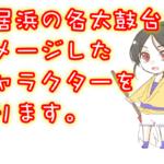 名前募集中!新居浜の太鼓台をモチーフにしたキャラクター!