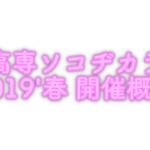 新居浜高専の文化部発表会!高専ソコヂカラ2019春開催概要!